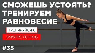Упражнения на КООРДИНАЦИЮ и РАВНОВЕСИЕ 👇   SMSTRETCHING