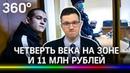 Шамсутдинов смотрел в глаза судье четверть века в тюрьме и 11 миллионов компенсации