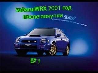 Subaru Impreza WRX с пробегом после покупки EP1