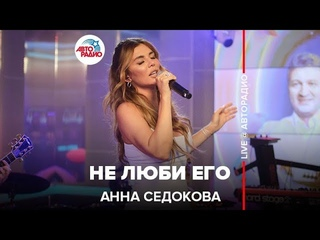 Анна Седокова - Не Люби Его (LIVE @ Авторадио)