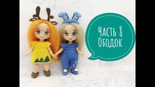 """Курс по вязанию куклы крючком """"Новогодние малышки"""". Ободок"""