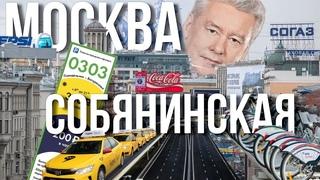 Москва – 10 лет при Собянине: плюсы и минусы