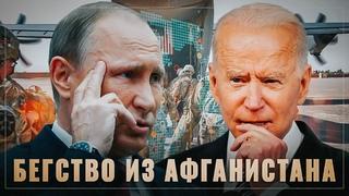 Упадок и крах американской империи. Грозит ли России поспешное бегство США из Афганистана?