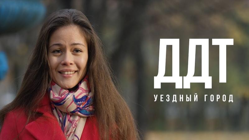 ДДТ Уездный город Official Music Video