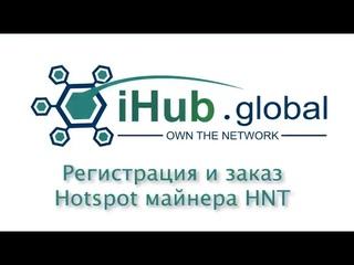 РЕГИСТРАЦИЯ и ЗАКАЗ оборудования Helium Hotspot для майнинга криптовалюты HNT в компании iHub Global