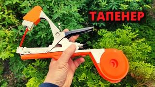 ТАПЕНЕР или СТЕПЛЕР ДЛЯ ПОДВЯЗКИ РАСТЕНИЙ / Купить садовый инструмент на Алиэкспресс по лучшей цене!