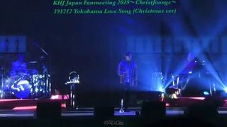 191212KHJ Love Song (Christmas ver)