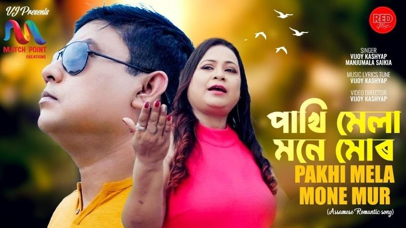 Pakhi Mela Mone Mur Assamese Melody Song Vijoy Kashyap Manjumala Saikia Match Point Regional