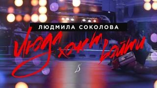 Людмила Соколова — Люда хочет войти (Official Music Video)