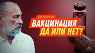 Вакцинация от ковид. «Лазарева купили!» - С.Н.  Лазарев отвечает критикам