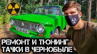 Тюнинг и ремонт сталкерской тачки в Чернобыле. Тачка на прокачку в Зоне Отчуждения