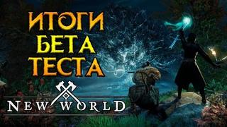 Итоги бета-тестирования New World MMORPG