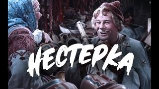 НЕСТЕРКА | Приключения, комедия | HD | ЗОЛОТО БЕЛАРУСЬФИЛЬМА