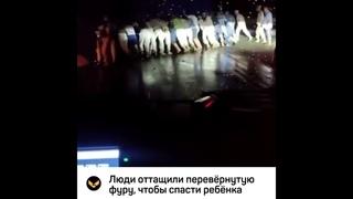 В Новороссийске люди оттащили перевёрнутую фуру, чтобы спасти ребёнка