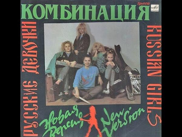 Комбинация Русские Девочки Новая Версия full album