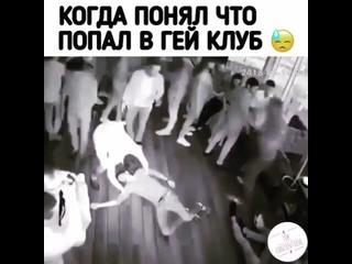 Мужик избил геев в ночном клубе в Тамбове