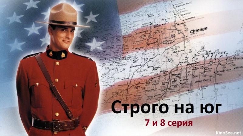 Строго на юг Сериал 1994 1 сезон 7 и 8 серия детектив про полицию криминал смотреть