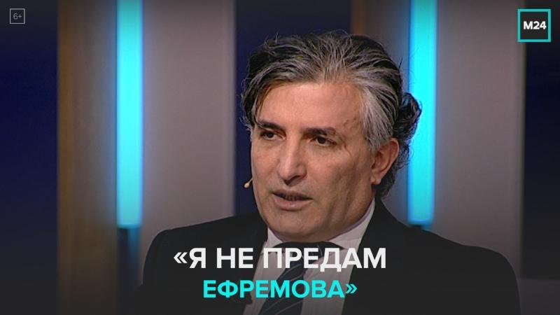В эксклюзивном интервью Эльман Пашаев предположил какой срок получит Ефремов Москва 24