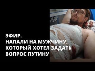 Напали на мужчину, который хотел задать вопрос Путин...