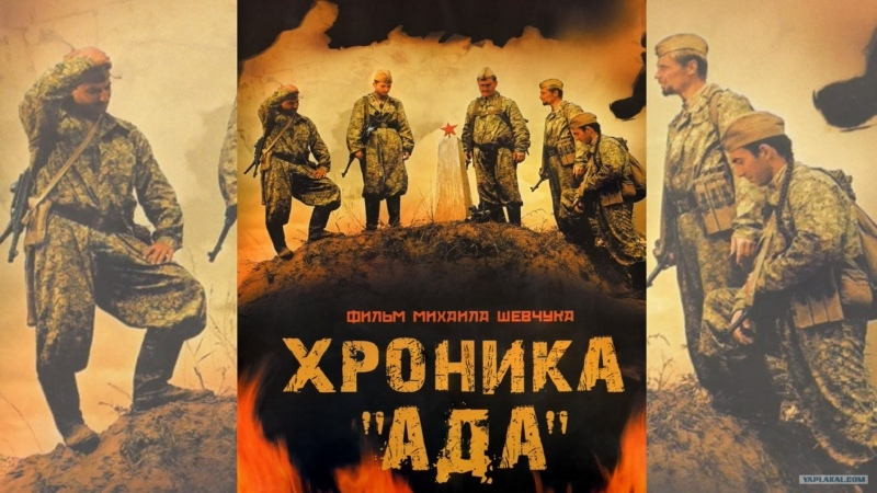 Хроники Ада Главный калибр 2006 г