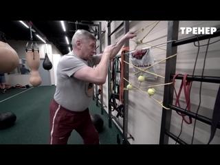 Самодельный снаряд для ритмики, координации и точности. Тренер воспитал более 25 чемпионов мира и Европы по кикбоксингу