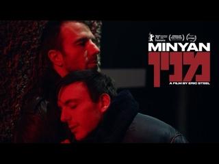 Minyan | official trailer