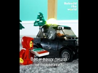 Видео от LEGO