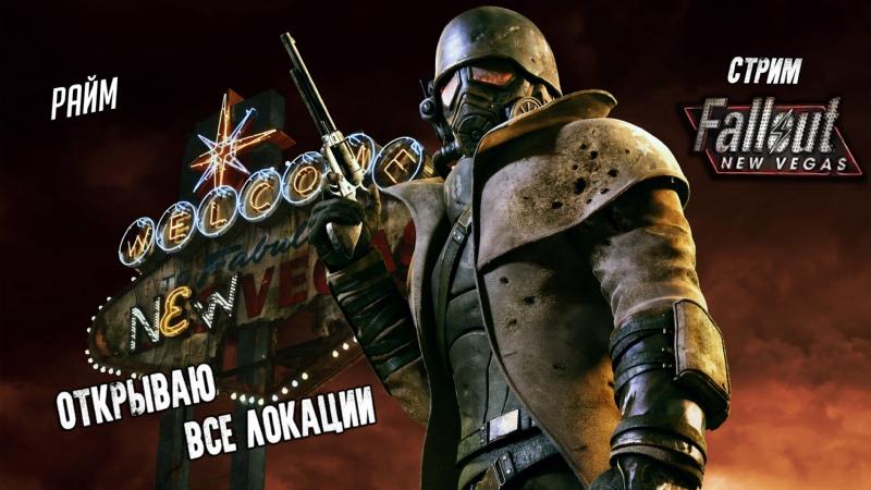 Двенадцатая ходка взад назад в Fallout NV