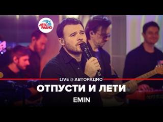 Премьера! EMIN - Отпусти и Лети (LIVE @ Авторадио)