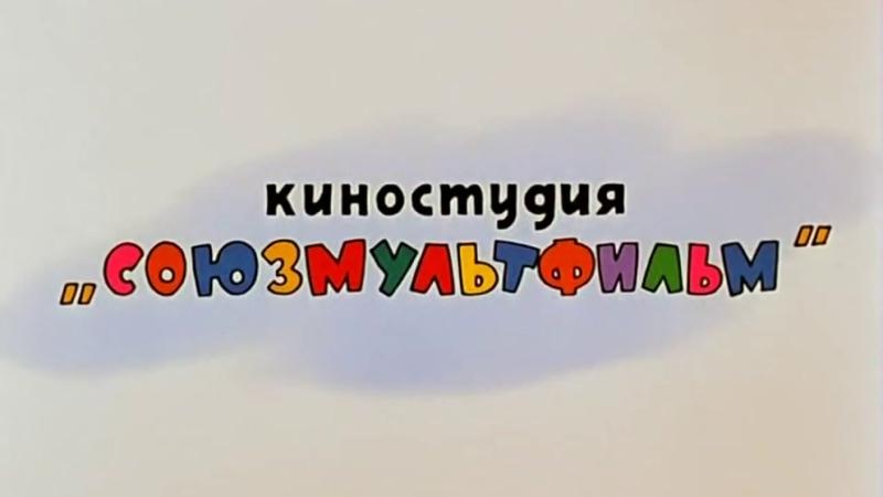 Союзмультфильм представляет Большой сборник ч 1