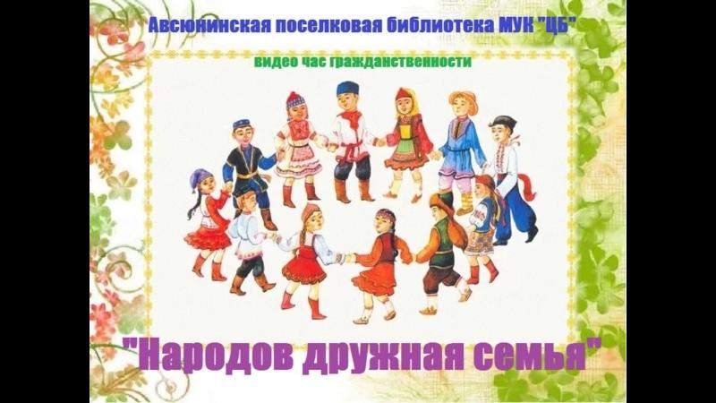 Авсюнино Библиотека видео час гражданственности Народов дружная семья Межнациональные отношения