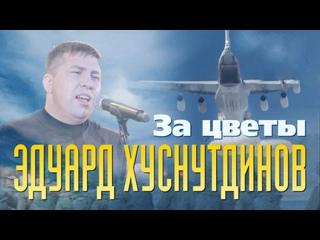 Премьера клипа! Эдуард Хуснутдинов - За цветы ()