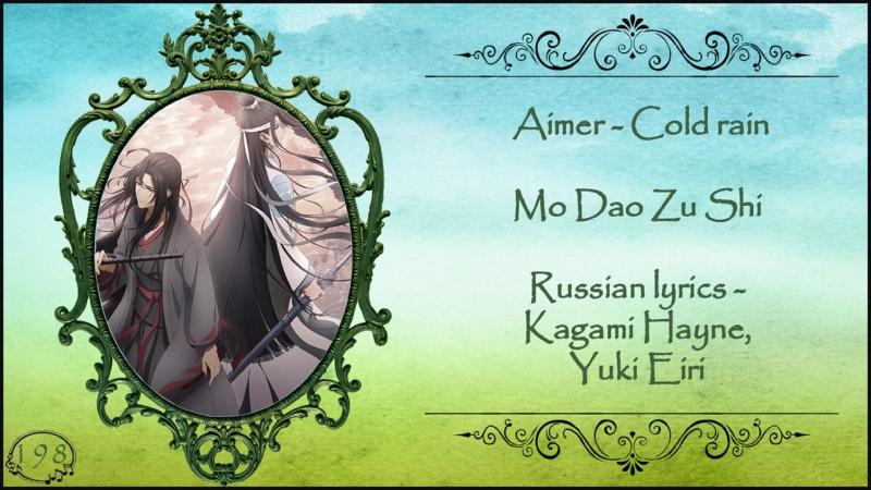 Aimer Сold rain Магистр дьявольского культа ED 2 перевод rus sub