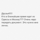 Ефимова Екатерина | Москва | 42