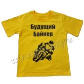 "Футболка ""Будущий Байкер"""