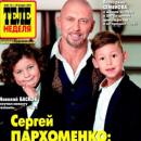 Пархоменко Сергей   Москва   27