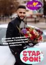 Гасанов Гусейн | Москва | 15