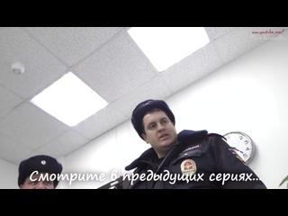 Начальнику ОМВД Колокольцеву,о беспределе полицейских,и как их наказывает народ СССР.часть-2
