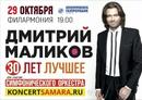 Маликов Дмитрий   Москва   46