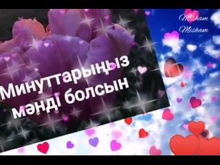 Туған күнмен құттықтау. Естай Аликеев - Туған күніңмен..mp4