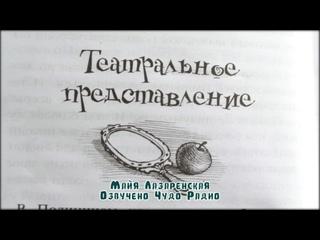 Театральное представление_1