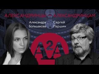 A2A. Александра Большакова & Сергей Паршин