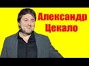 Александр Цекало ⇄ Aleksandr Tsekalo ✌ БИОГРАФИЯ