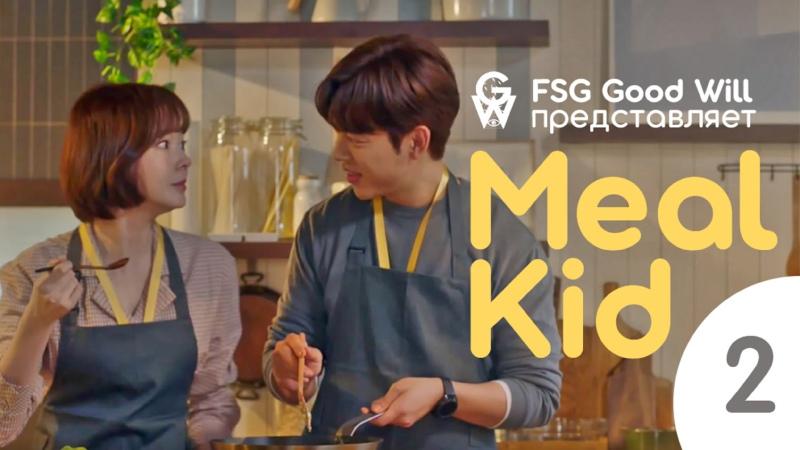 GW Meal Kid Ep 2 Webdrama рус саб