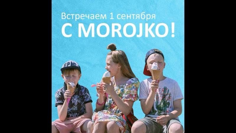 Видео от Morojko мягкое мороженое и молочные коктейли