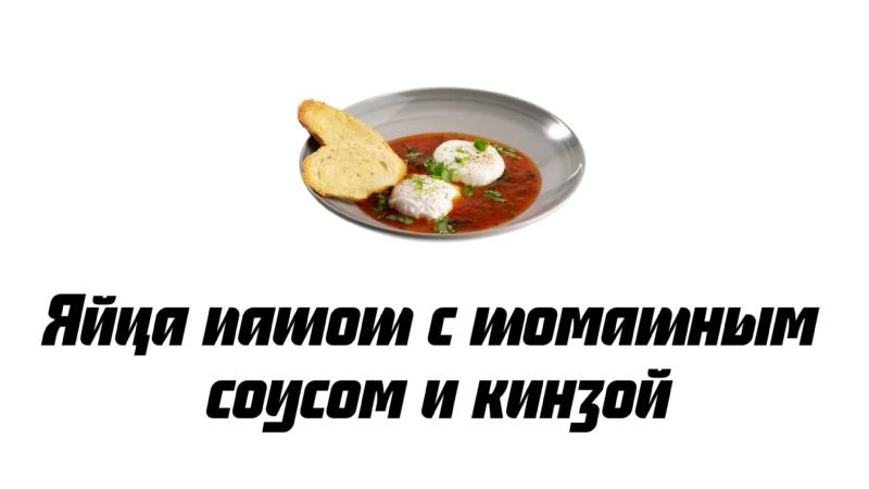 Яйца пашот с томатным соусом и кинзой