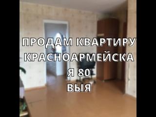 Красноармейская 80