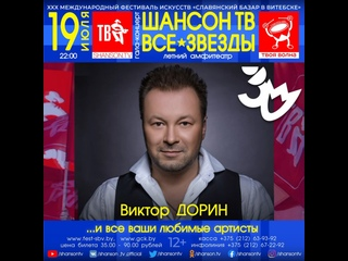 Video by Виктор Дорин – российский артист