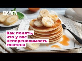Cosmo TV: Как понять, что у вас непереносимость глютена и вам нужна диета?