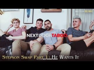 Stepson Swap Part 1: He Wants It